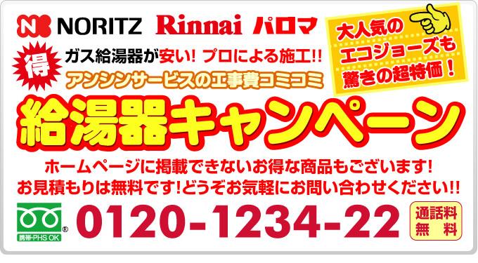 横浜電気温水器キャンペーン