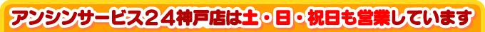 電気温水器の店 アンシンサービス24横浜店は土・日・祝日も営業しています