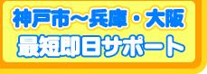 電気温水器最短即日サポート。横浜市から神奈川県内対応