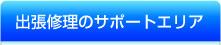横浜 電気温水器.jpの出張修理と工事のサポート地域