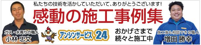 横浜の電気温水器 施工事例集