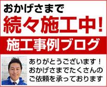 横浜 電気温水器.com|横浜市 施工事例集