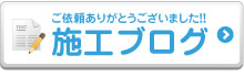 横浜 電気温水器.com|横浜市 施工ブログ