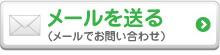 横浜 電気温水器.com|横浜市 メールを送る