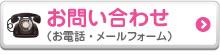 横浜 電気温水器.com|横浜市 お問い合わせ 電話・メールフォーム