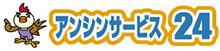 横浜市|住宅設備のアンシンサービス24