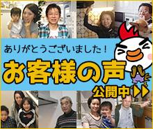 横浜 電気温水器.com|横浜市 お客様の声