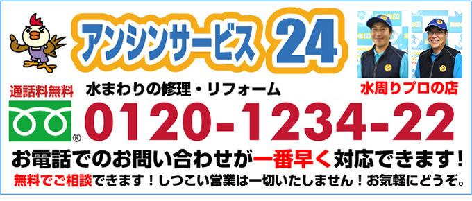 横浜市 電話0120-1234-22 食洗機プロの店