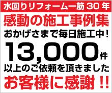 横浜 電気温水器.jp 電気温水器施工事例