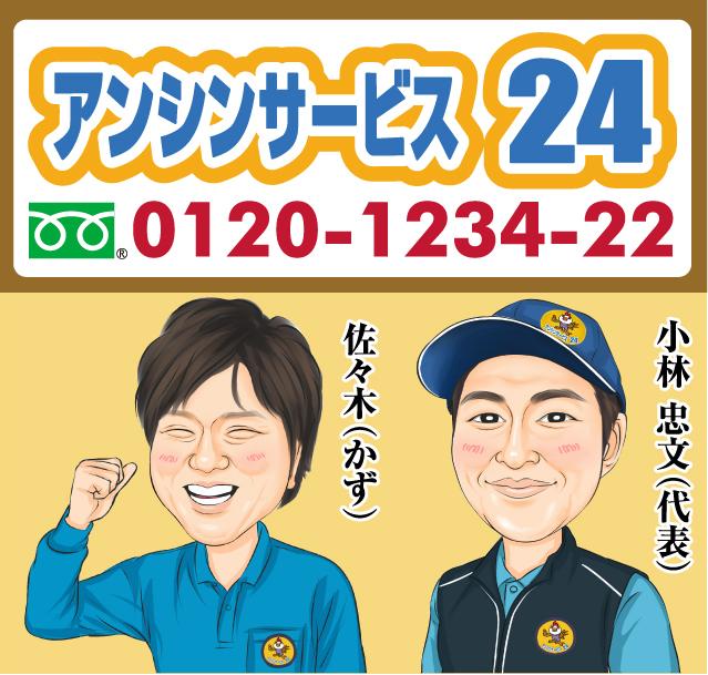 横浜 電気温水器.com|横浜市